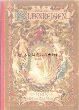 アンティーク☆ イラストと素敵な表紙のシャビーな古書 ダメージ有り  妖精柄の古書 おとぎ話