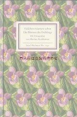 リクエスト☆ インゼル文庫 Martina Hochheimer 春のお花の写真集