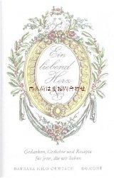 楽しい古本★ 愛情の心 詩やイラスト 素敵なメッセージの本