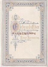 アンティーク洋書★エンボス 模様の素敵な小さな古書 金彩 詩集