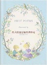 楽しい古本☆ イギリスの小さな詩集 子供柄 イラスト多数