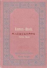 アンティーク洋書☆エンボス 大きめ楽譜  音楽 レンガ色の古書 ピアノ 141曲