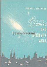 古本 洋書 ☆  レトロ可愛い星の本 宇宙 惑星 etc 50年代