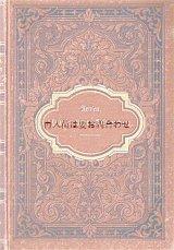 アンティーク洋書★ 天使柄×エンボス 背表紙も美しい小説