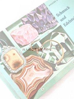 画像1: 楽しい古本☆ 鉱物 宝石 ジュエリー小さな本 レトロ 60年代 再入荷