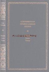 古本 洋書☆  イコン 聖画像の本 キリスト教関係 聖人 icon コレクション