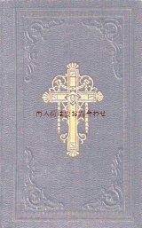 アンティーク☆ 十字架 エンボス キリスト教 讃美歌集の様なアルバム