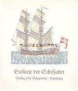 楽しい古本☆ 帆船の小さな本 航海 昔の教科書&絵本 イラスト