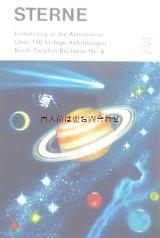 楽しい古本★  天文  宇宙  天体 カラフル レトロイラスト星の本  天文学入門