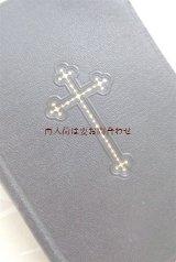 アンティーク洋書★ 美しい十字架表紙 『キリストに倣いて』 キリスト教 霊性 三方金