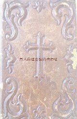 アンティーク☆ 美型押し 両面十字架柄 革装 お祈りの本 天への道