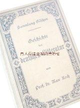 アンティーク洋書★ ドイツ文学の歴史 模様の素敵な古書 装飾フレーム