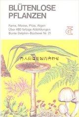 楽しい古本★ ビンテージ図鑑 花を持たない植物の図鑑 キノコ、コケ、シダ、藻類