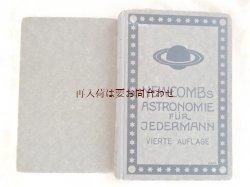 画像3: アンティーク洋書☆ 天文学 星 宇宙の本 折り込み星図付 20年代