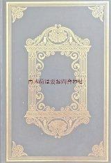 楽しい古本洋書★  窓のような模様が素敵な物語の本  豪華デザイン 表紙