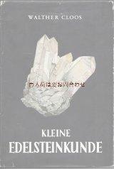 楽しい古本 鉱物の本 宝石 石の本 図鑑 WALTHER CLOOS  小さな鉱物学の本
