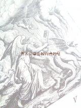 洋古書☆希少☆ マテウス・メーリアン 新約聖書図集 聖書の図解銅版画集