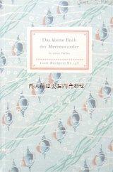 希少☆ 美品 インゼル文庫  素晴らしい海の小さな本 貝殻 版画コレクション