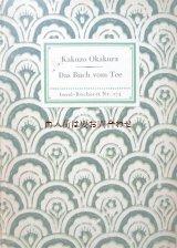 アンティーク インゼル文庫☆ 岡倉天心(岡倉覚三)茶の本