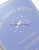 アンティーク洋書☆ 大型古書  宇宙 星 天文 星図 カラーイラスト有 遠い世界から