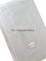 アンティーク洋書★ 讃美歌集 エンボス 十字架 聖杯柄 イラスト付 1720曲 お祈り