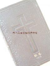 アンティーク洋書★ 十字架 縁取りの素敵な讃美歌集 革装 プロテスタント