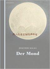 楽しい古本☆ 月の本 月にまつわるストーリー