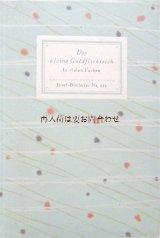 希少 美品☆ インゼル文庫☆ 観賞魚 金魚の池の小さな本