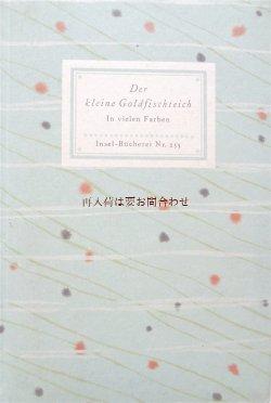 画像1: 希少 美品☆ インゼル文庫☆ 観賞魚 金魚の池の小さな本