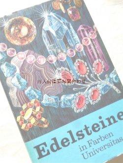 画像1: 楽しい古本 洋古書☆ 魅惑の鉱物図鑑 ジュエリー 宝石 豪華 カラーイラスト 多数♪