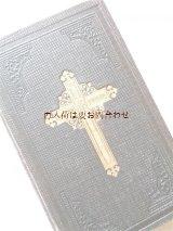 アンティーク洋書★  豪華金彩十字架 エンボス キリストの証 証言 説教 教えの本