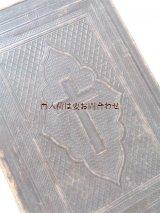 アンティーク洋書★ 革装 十字架 聖杯柄  教会暦  書簡集 説教 教えの本 クリスチャン ガイド 1860年代
