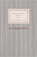 アンティーク☆ 古代ギリシャとシチリア コインのコレクション 48図版
