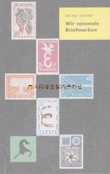 楽しい古本☆ 切手コレクター ガイド 切手 収集 50年代