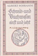 楽しい古本☆ 文字と本(印刷)の歴史  世界 中世 ヨーロッパ他 文化 歴史