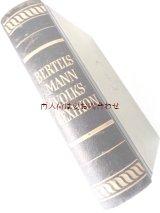 アンティーク洋書★ 大型古書  Bertelsmann Volkslexikon  50年代 百科事典 イラスト  写真多数