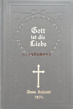 画像1: アンティーク洋書★ 十字架 バラ   ザクセン  立体的な模様の美しい讃美歌集   神は愛なり  1910年