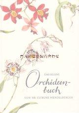 楽しい古本☆  美しい蘭の図鑑   植物  花のイラスト  ボタニカル   小さな蘭の本