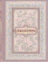 アンティーク洋書★ 愛の詩選集 アンソロジー  豪華 全面バラ柄   忘れな草  三方金