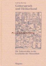 【閲覧注意】☆ 人類 歴史上の 神託 死刑 極刑  についての本 イラスト 写真 折り込みページ も