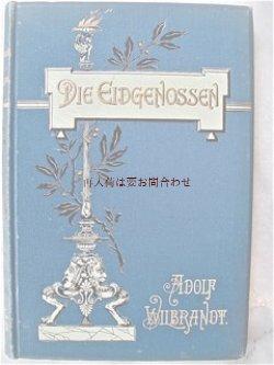 画像1: アンティーク洋書 ☆  マーブルカットの素敵な青い古書 Die Eidgenossen
