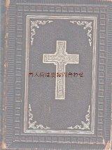 アンティーク洋書 プロテスタント 賛美歌集 1874