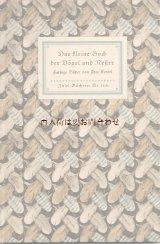 再入荷☆ アンティーク 鳥と巣の小さな本 フリッツ•クレーデル 24枚図版 50年代