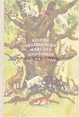 楽しい古本★ 動物イラストの可愛らしいお話の本 童話