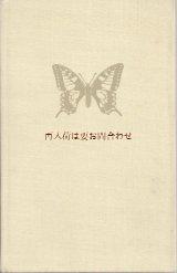 楽しい古本★ 蝶々  カラー 16図版 60年代