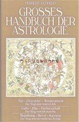 楽しい古本★ アストロジー  占星術 ドイツ ビンテージ