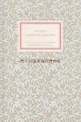 インゼル文庫 1030番 ゲーテの詩集