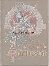 アンティーク洋書★  英雄 伝説 独訳版 美しい古書 1900年頃