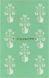 楽しい古本★ ビンテージ レトロ花柄 小さな お話の本