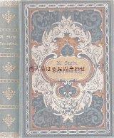 アンティーク洋書★  素敵な表紙とイラストページ 豪華装丁